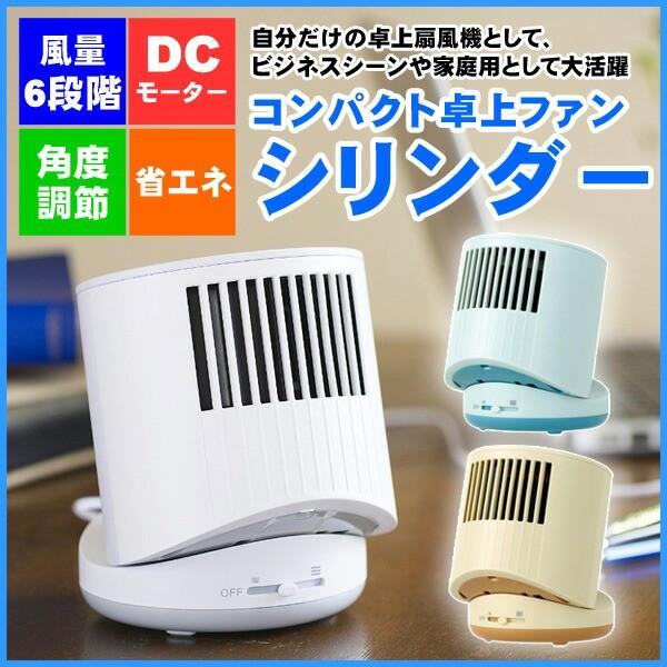 【送料無料】卓上 小型 扇風機 コンパクトファン ...