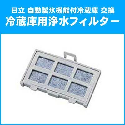 【メール便/送料無料】自動製氷機能付冷蔵庫 交換...