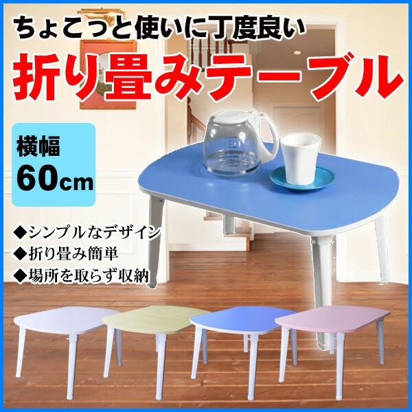 【送料無料】折りたたみローテーブル ピンク ブル...