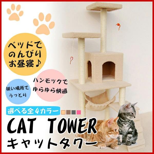 【送料無料】キャットタワー おもちゃ付 ハンモッ...