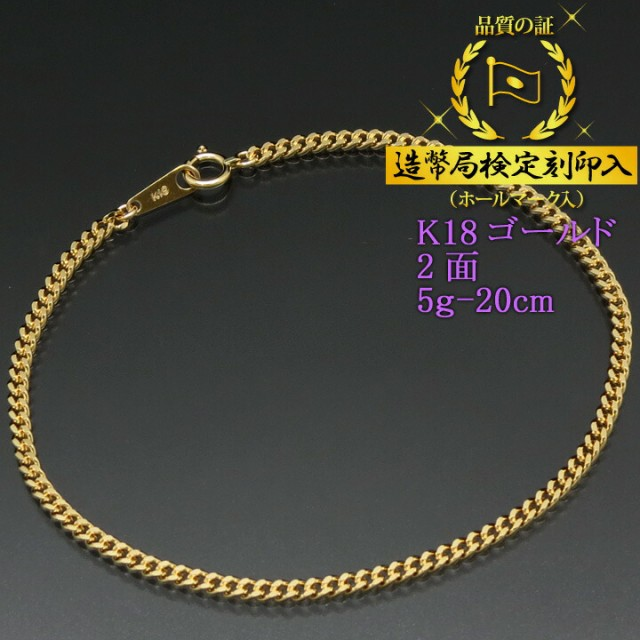 喜平ブレスレット 18金 2面(二面キヘイ) K18ゴ...