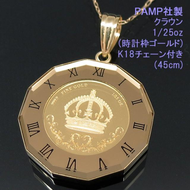 コイン ネックレス ペンダント クラウン 時計枠(...