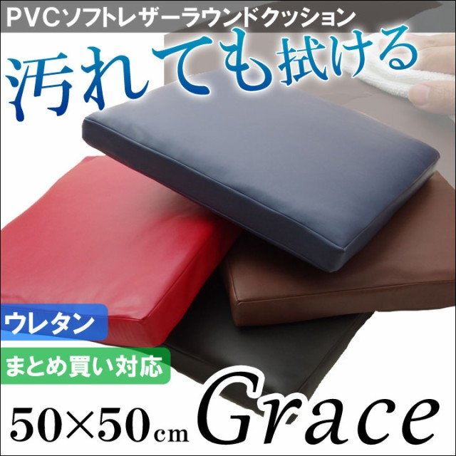 PVCソフトレザーリビングクッション「 グレイス ...