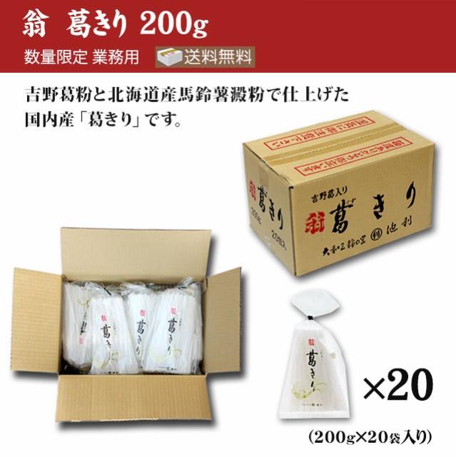 翁 葛きり 200g×20袋(1ケース)(業務用 送料無...