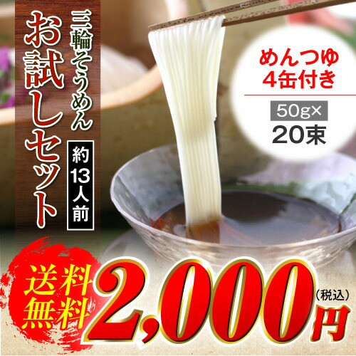 【送料無料】お試しセット三輪そうめんつゆ付き(...