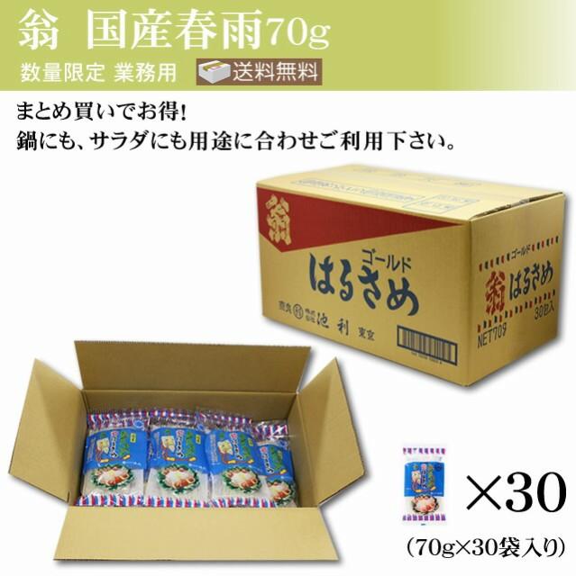 翁 国産春雨70g×30袋(1ケース)業務用(送料無...