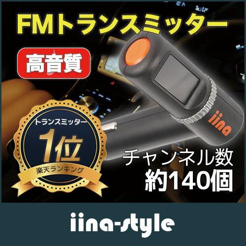 【iina-style】 Bluetooth FM トランスミッター ...