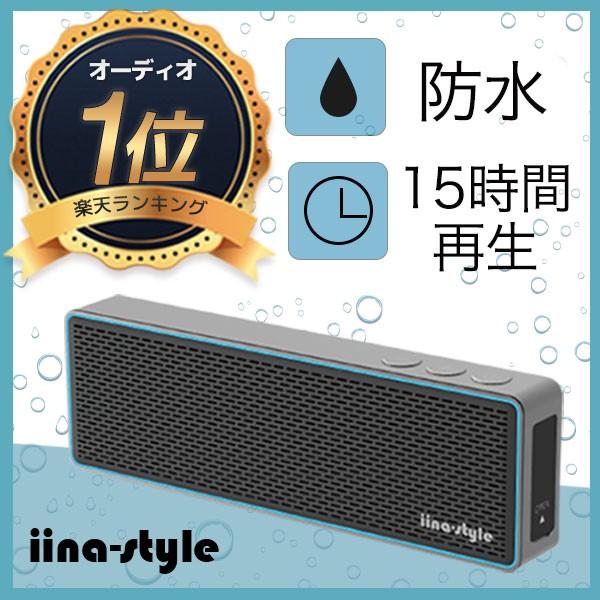 SoundPocket Bluetooth スピーカー 高音質 iPhone7 対応 スマホ 対応 防水 IPX4 ブルートゥース スピーカー 大音量 iina-style