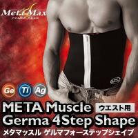 メタマッスルゲルマ4ステップシェイプ 加圧ベルト...