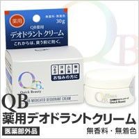 QB薬用デオドラントクリーム わきが 臭い ワキガ ...
