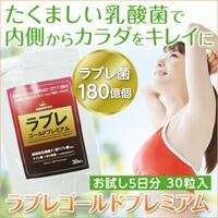 ラブレゴールドプレミアム 30粒 乳酸菌 健康食...