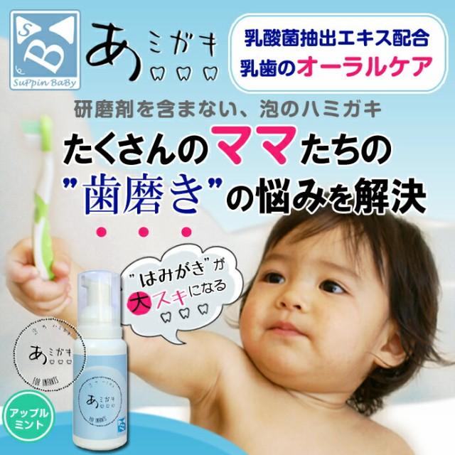 送料無料 泡の液体歯磨き あミガキ80ml 口臭 乳酸...