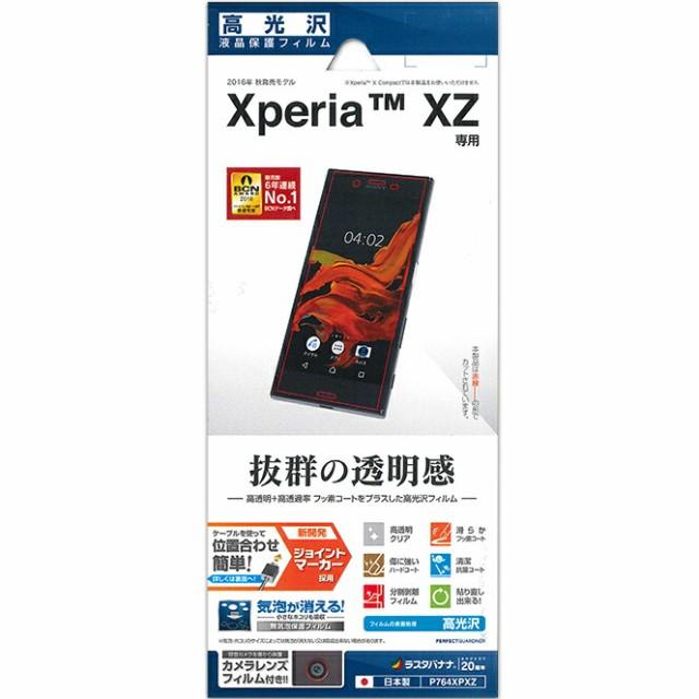(ゆうパケ対応)XPERIA XZ フィルム 高光沢フィ...