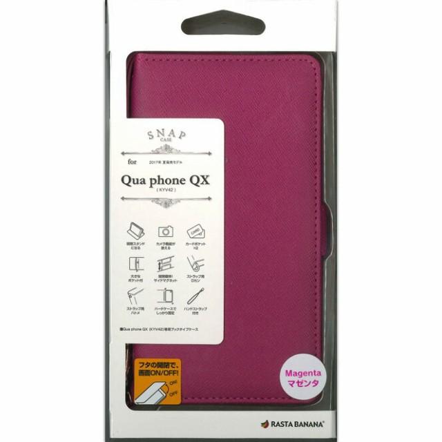 (ゆうパケ対応)KYV42 手帳ケース QUA PHONE QX ...