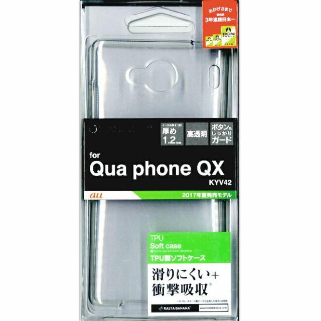 (ゆうパケ対応)KYV42 カバー QUA PHONE QX ケー...