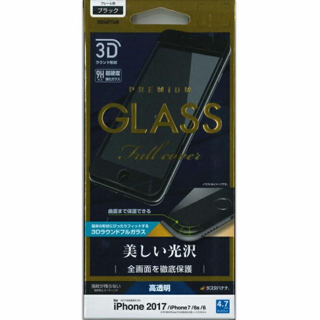 (ゆうパケ対応)iPhone8/7/6s/6 高透明 ガラスフ...