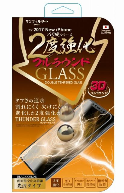 (送料無料)iPhoneX ガラスフィルム バリ硬2度強...