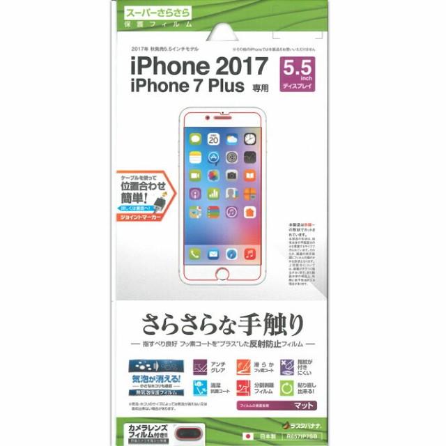 (ゆうパケ対応)iPhone8 Plus/7 Plus スーパーさ...