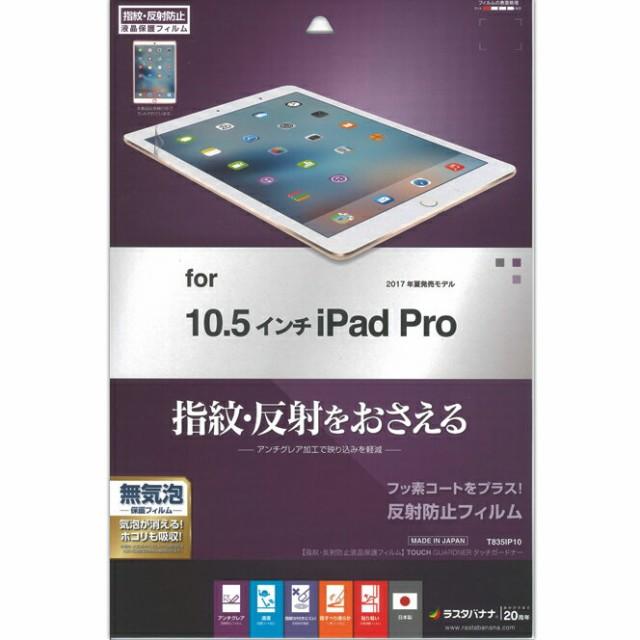 (ゆうパケ対応)iPad Pro 10.5インチ フィルム ...