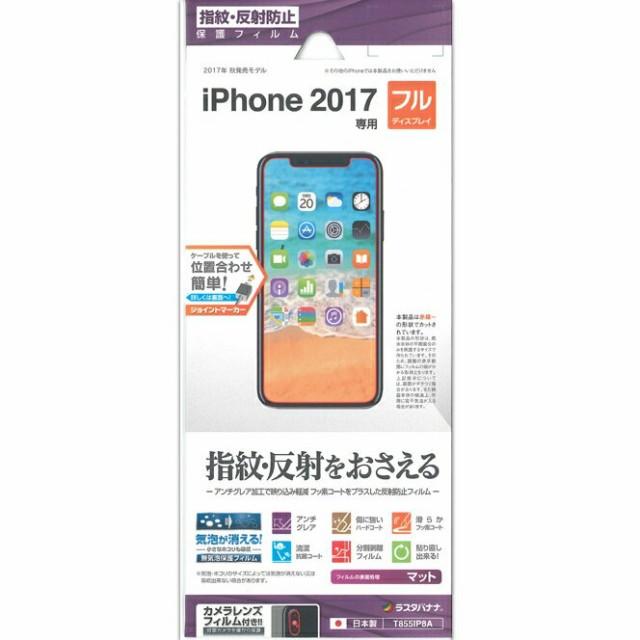 (ゆうパケ対応)iPhone X 指紋・反射防止 フィル...