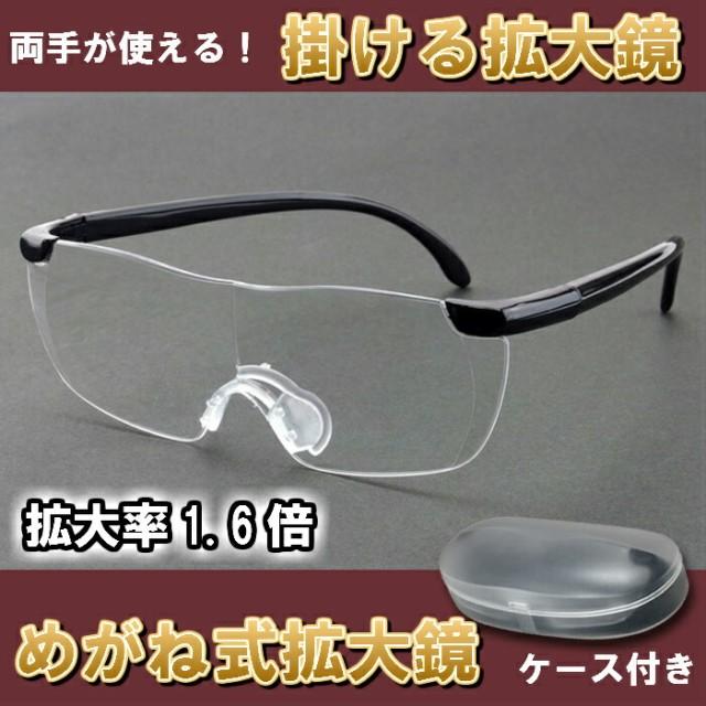 送料無料 眼鏡式拡大鏡 めがね式 オーバーグラス ...