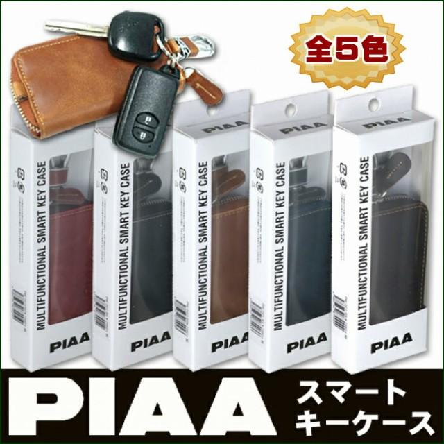 PIAA スマートキーケース 本革 キーケース 自動車...