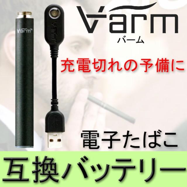 電子たばこ 互換バッテリー Varm 電子タバコ バッ...