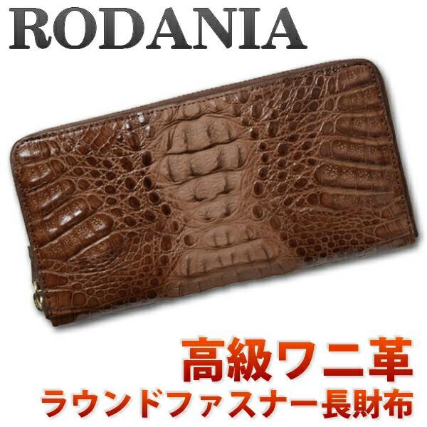 【送料無料】ロダニア(RODANIA)財布 メンズ ラウ...
