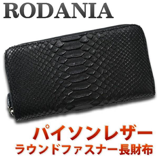【送料無料】ロダニア(RODANIA)財布 メンズ 長財...