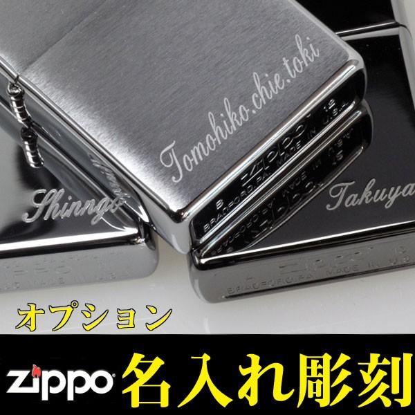 ZIPPO ジッポライター 名入れ彫刻料 1行20文字ま...