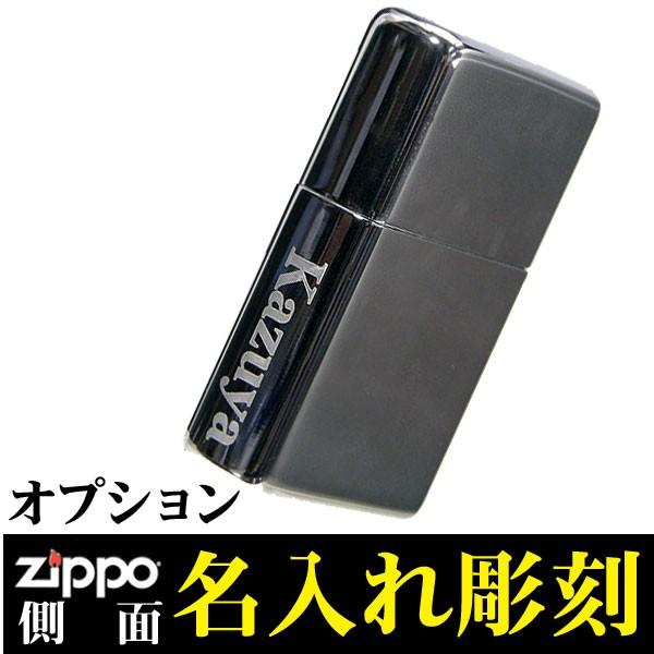 ジッポサイド名入れ 彫刻料金 ZIPPO ライター ネ...