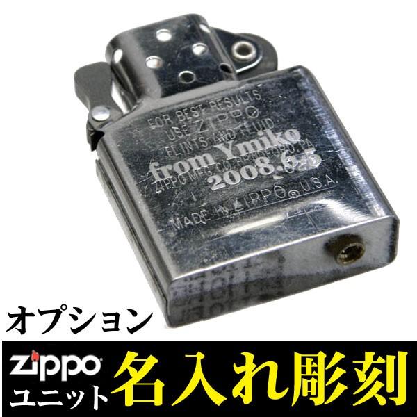 zippo (ジッポライター)インサイドユニット彫刻料...