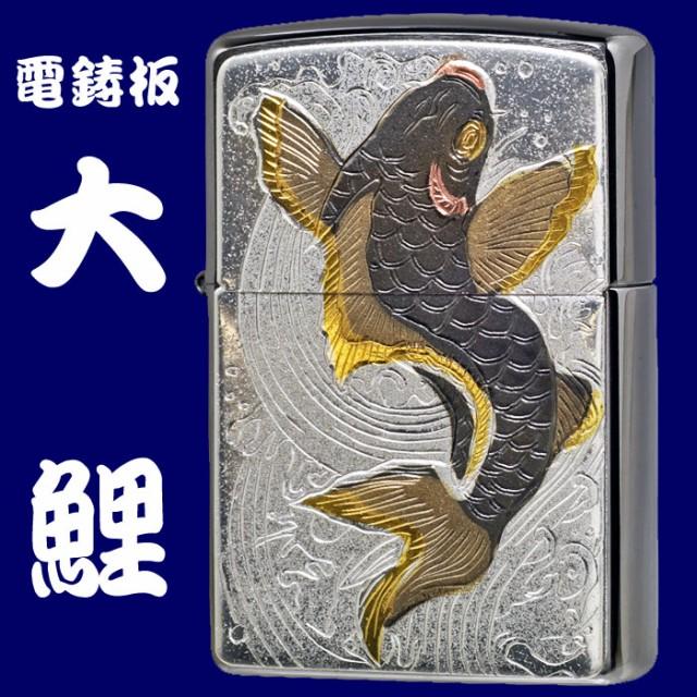 zippo(ジッポーライター)鯉 電鋳板 大鯉 コイ 当...