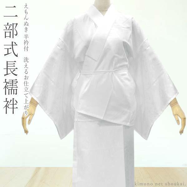 洗える 襦袢【二部式 長襦袢 白】日本製 仕立て上...