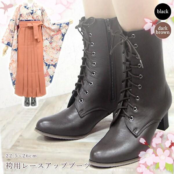 【袴用 編み上げブーツ 黒/こげ茶】合皮 9ホール ...