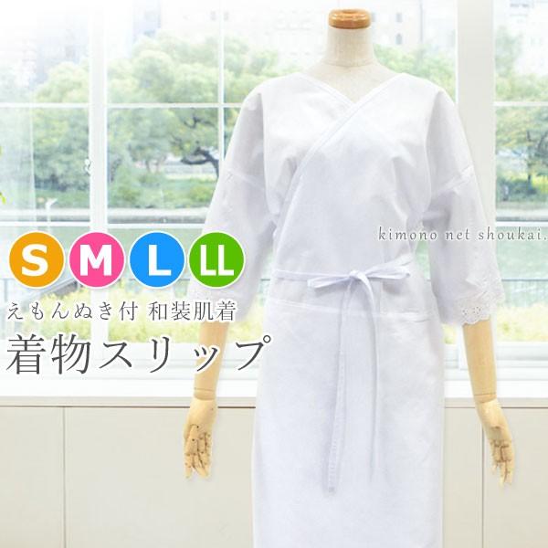 【着物スリップ 深い衿ぐり 14052】S/M/L/LL 和装...