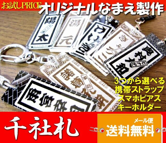 お試し80%OFFスマホピアス【オリジナル名入れ千社...
