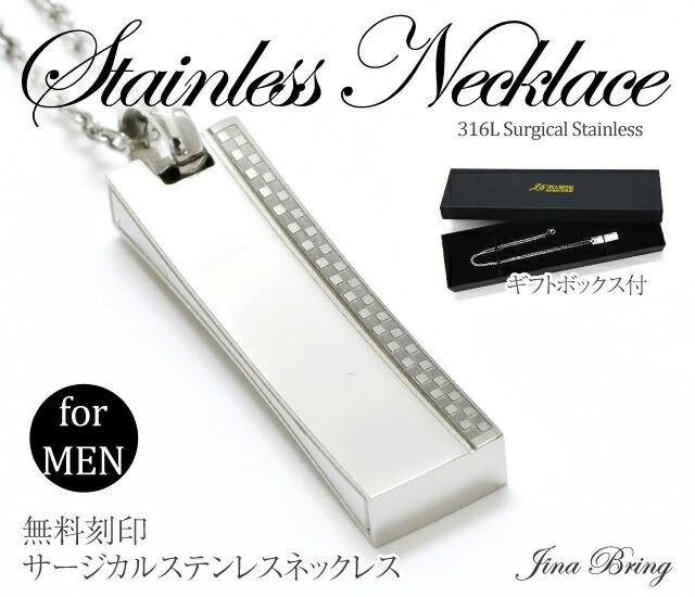 ペンダント【送料無料 ネーム入れ無料】for MEN ...
