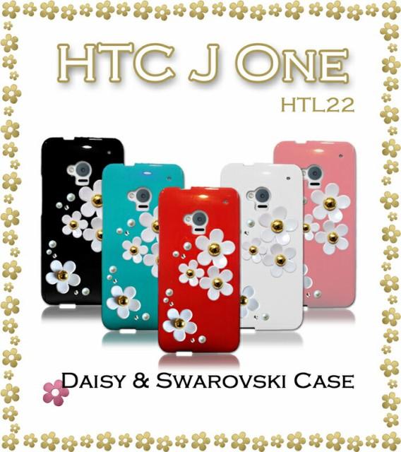 au HTC J One HTL22 ケース/カバー デイジーハン...