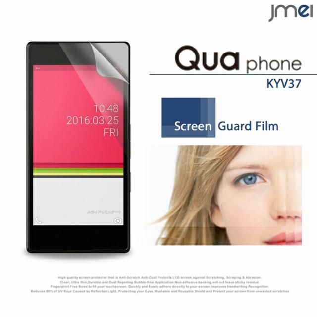 Qua phone KYV37 2枚セット!指紋防止光沢保護フ...