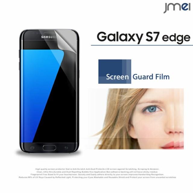 Galaxy S7 edge SC-02H/SCV33 2枚セット!指紋防...
