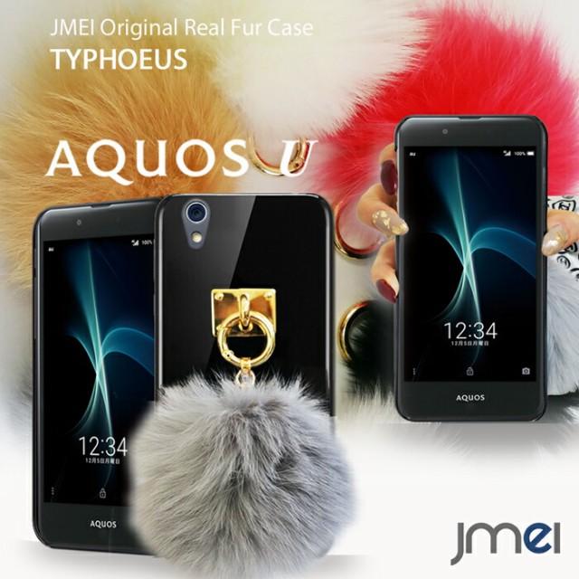 AQUOS U SHV37 ケース/カバー JMEIオリジナルファ...