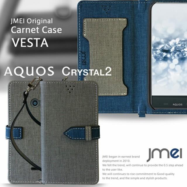 AQUOS CRYSTAL 2 403SH ケース/カバー JMEIオリジ...