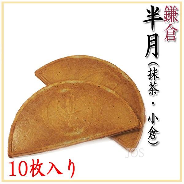 鎌倉 半月 (抹茶・小倉) 10枚入り 和菓子 洋菓子 ...