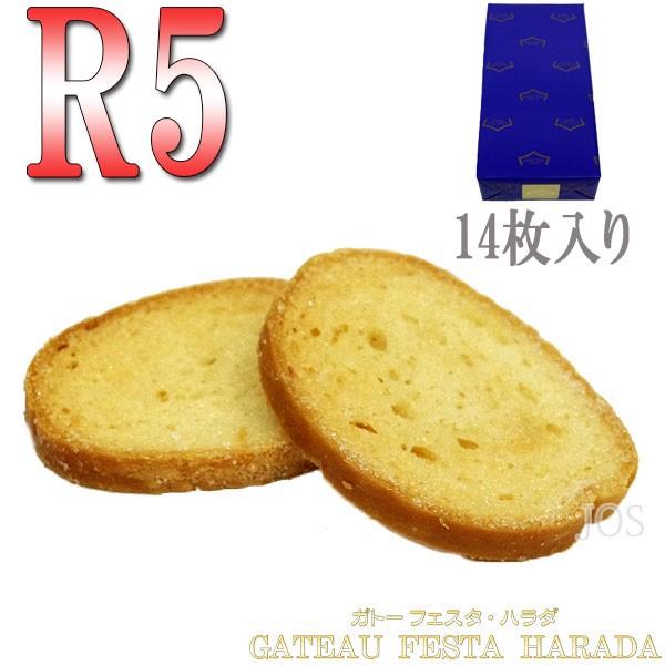 ガトーフェスタハラダ グーテ デ ロワ R5 14枚入...