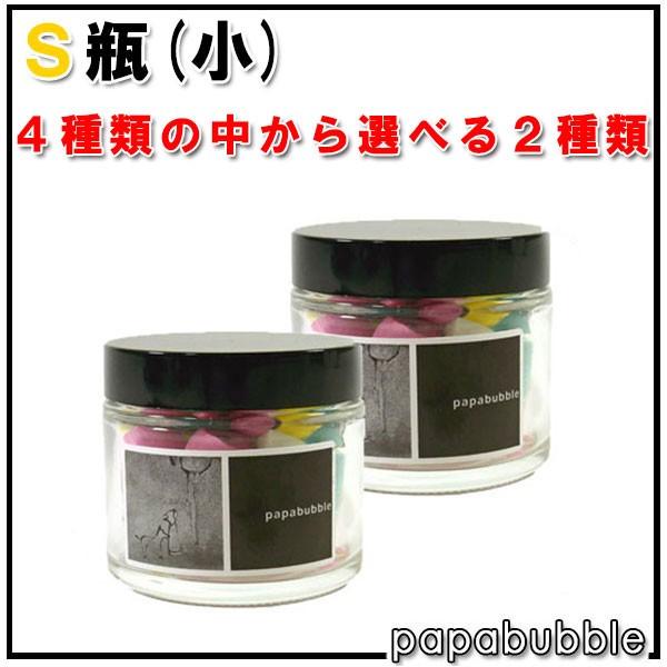 パパブブレ papabubble キャンディーS瓶(小) 4種...