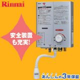 送料無料!小型湯沸かし器 リンナイ RUS-V560(SL) 5号ガス瞬間湯沸かし器 元止め式 プロパンガス(LP)