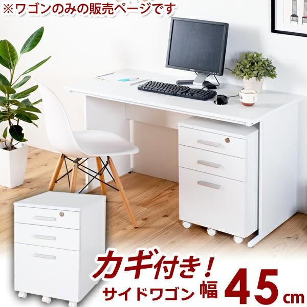【送料無料】 デスクサイドワゴン 幅45 ( デスク...