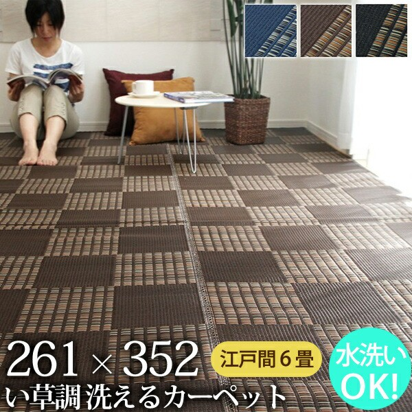【送料無料】 国産 い草調 ラグ 洗えるイ草調 カ...