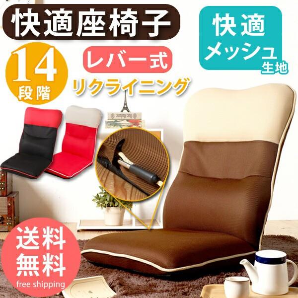 【送料無料】 レバー式14段階リクライニング 座椅...